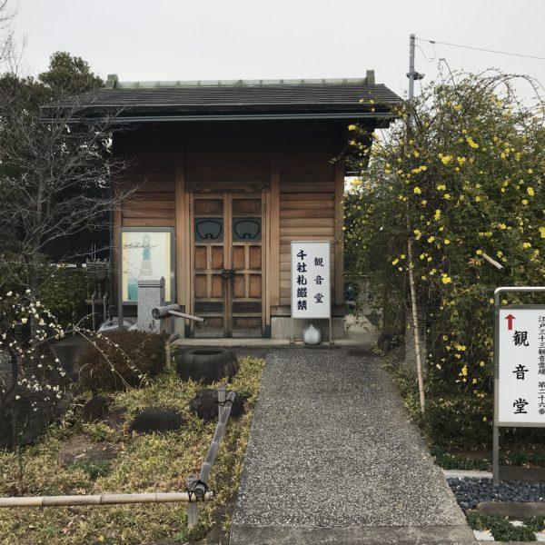 済海寺観音堂