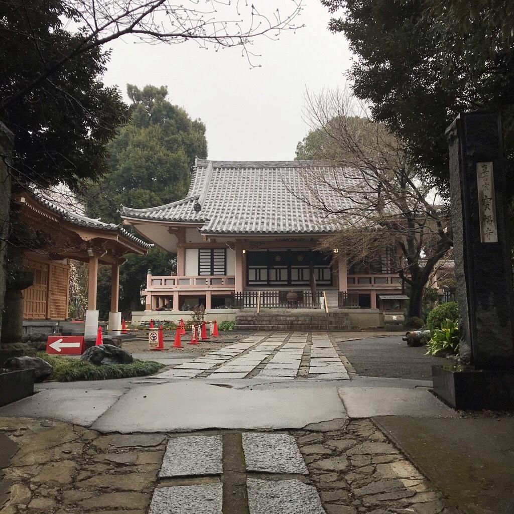 宝福寺中野区
