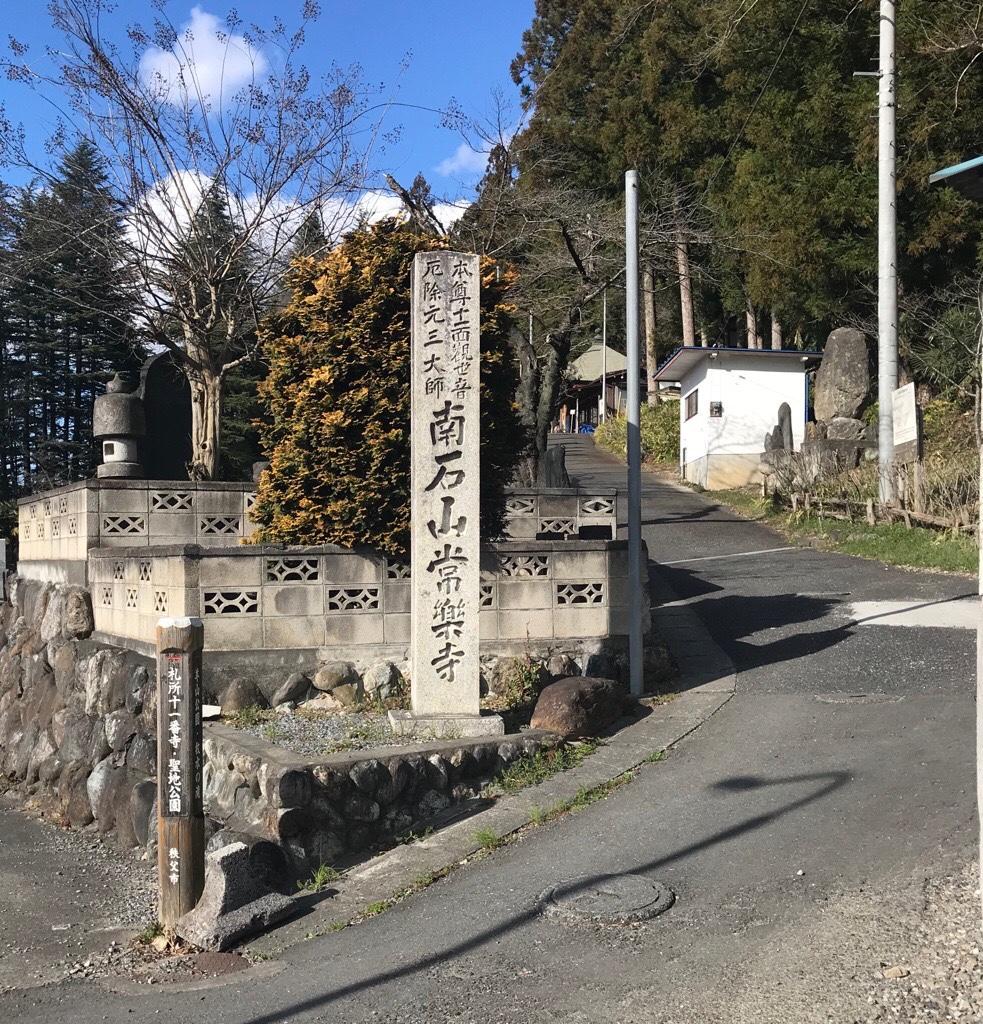 常楽寺と元三大師