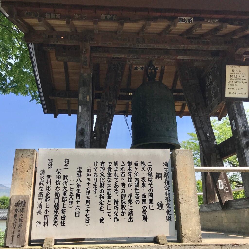 定林寺の鐘