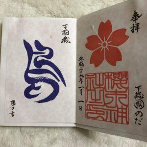 桜木神社御朱印