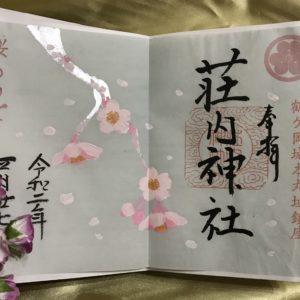 荘内神社の桜御朱印