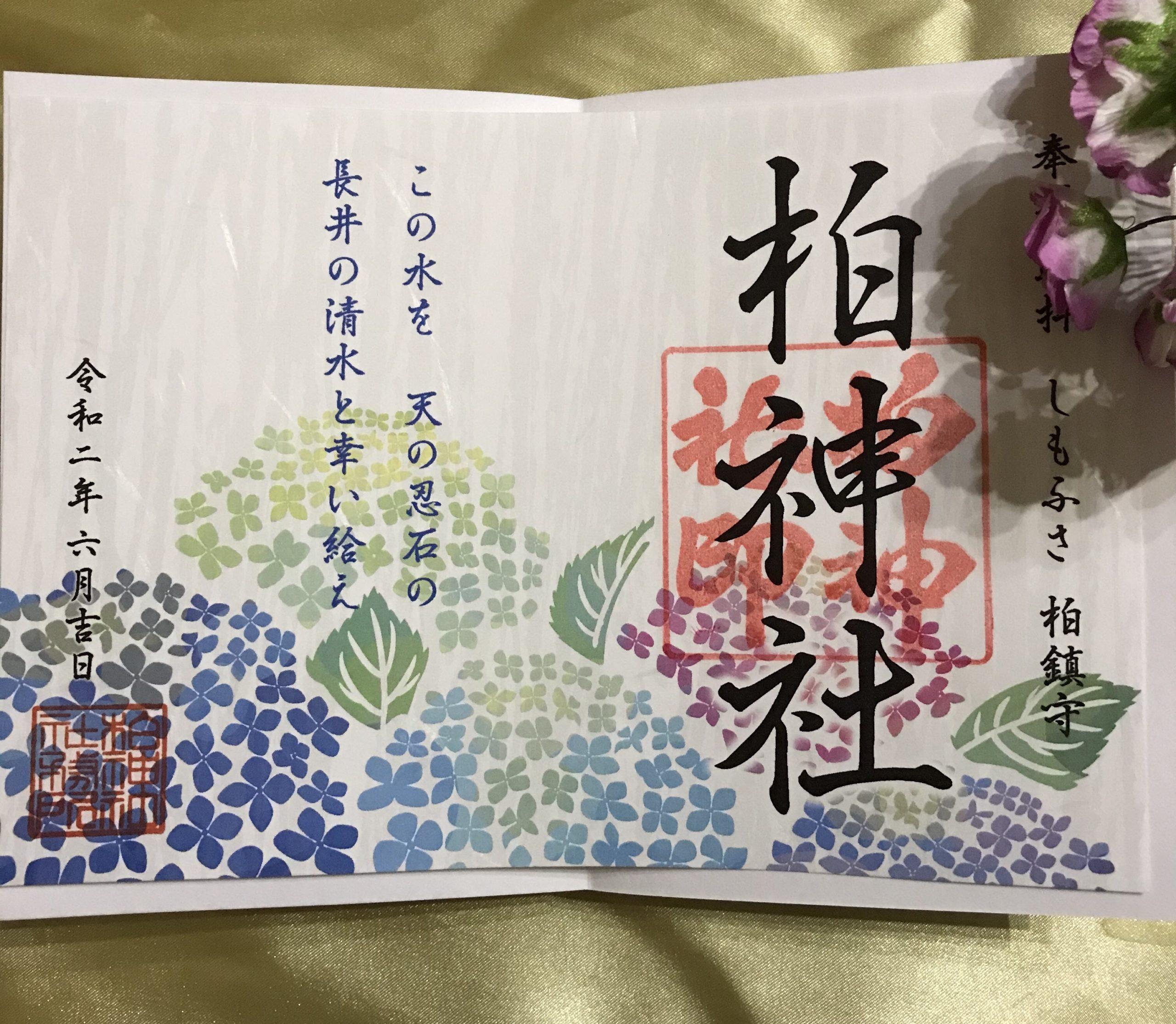 鶴田八幡宮 御朱印 郵送