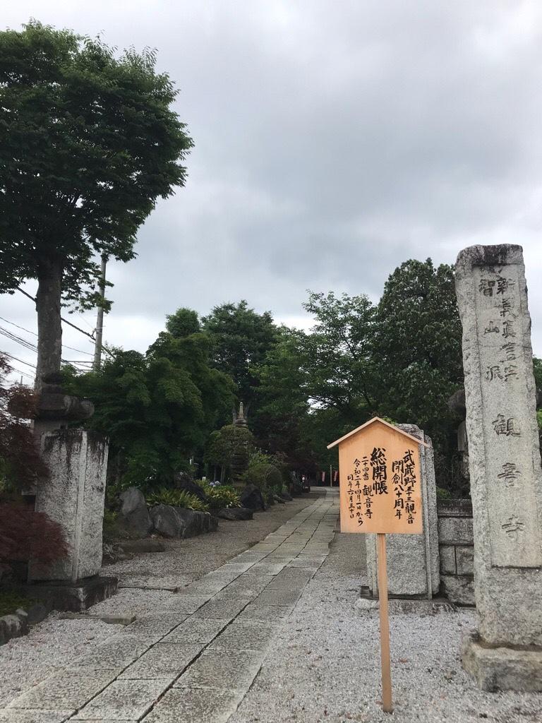 飯能市観音寺入り口