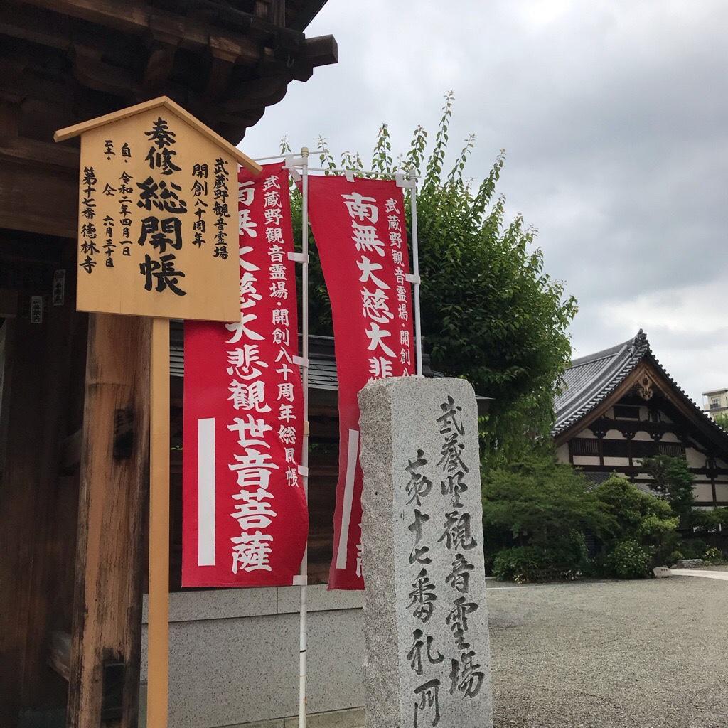 徳林寺入口