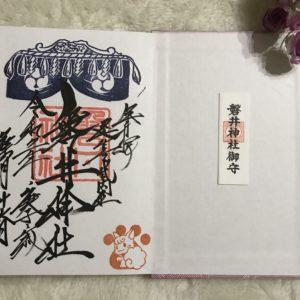 磐井神社の御朱印と御朱印帳