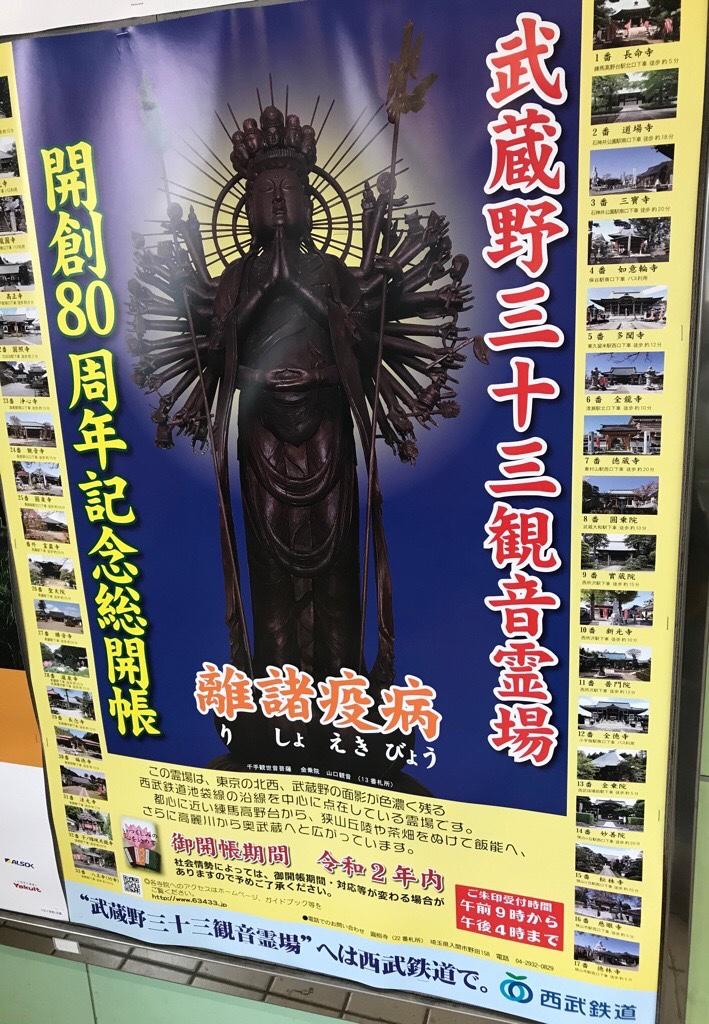 武蔵野三十三観音ポスター