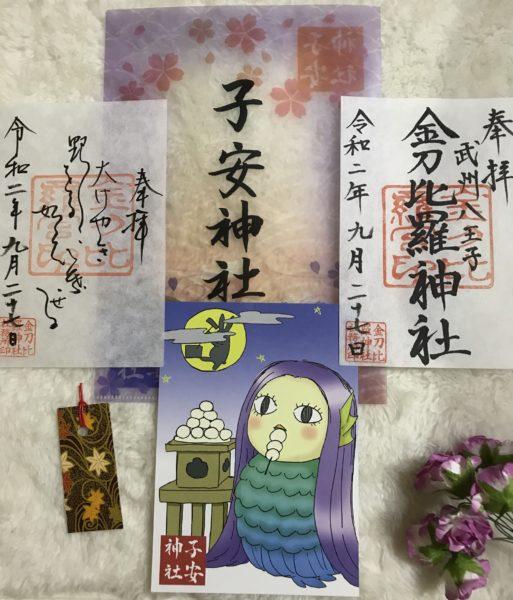 八王子市子安神社はさみ紙