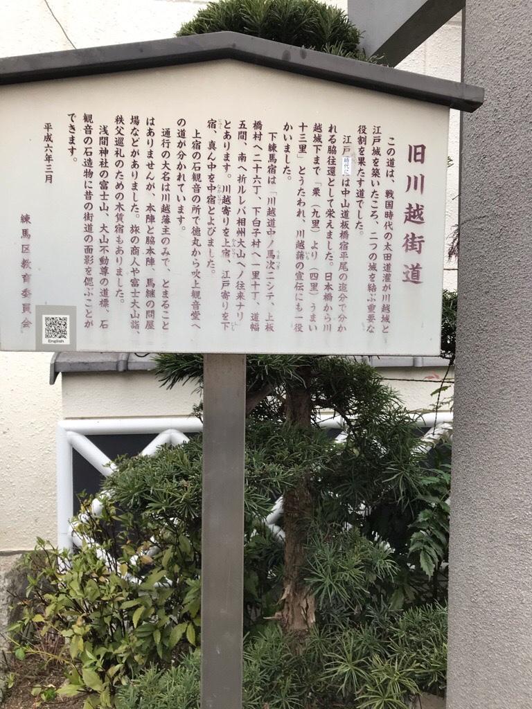川越街道説明